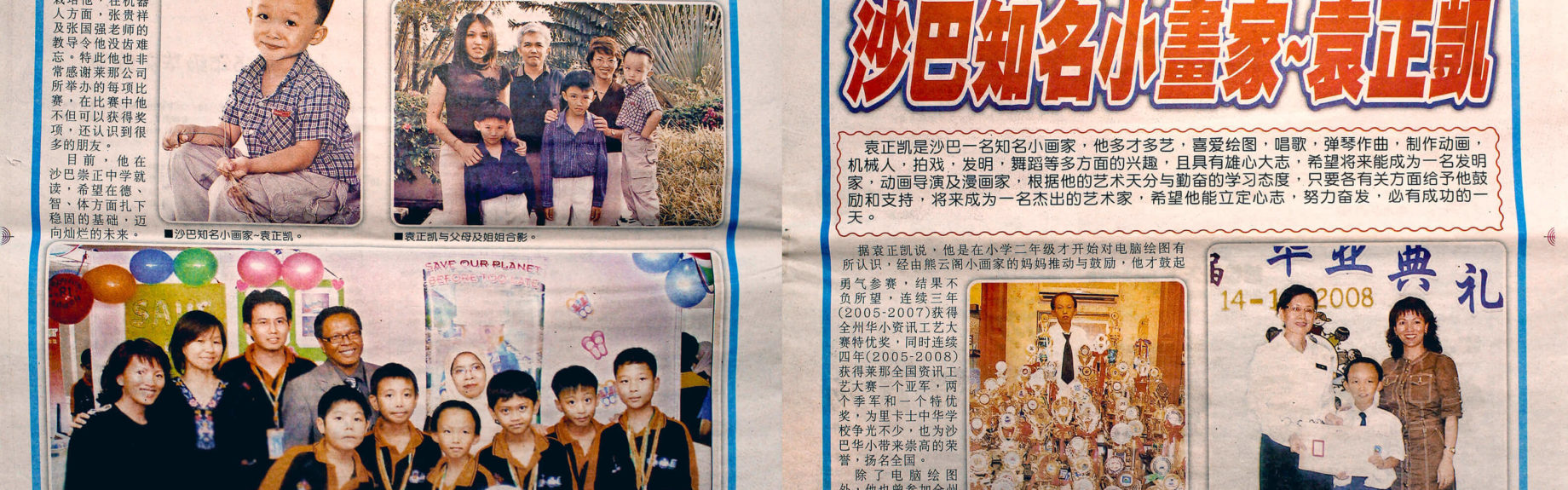 Jayden Yoon ZK Newspaper 2010